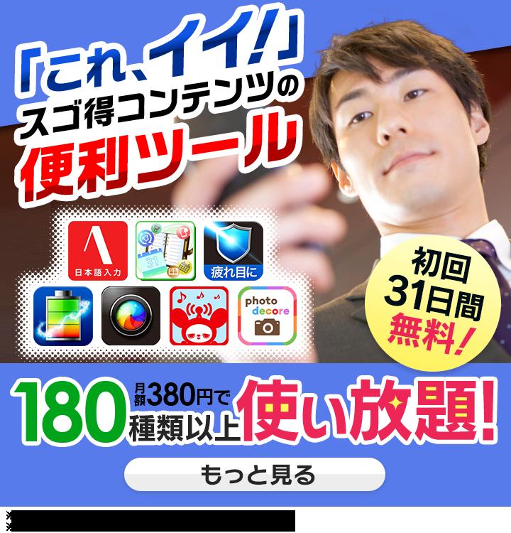 人気コンテンツ・アプリ