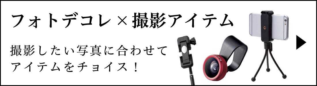 フォトデコレ×撮影アイテム